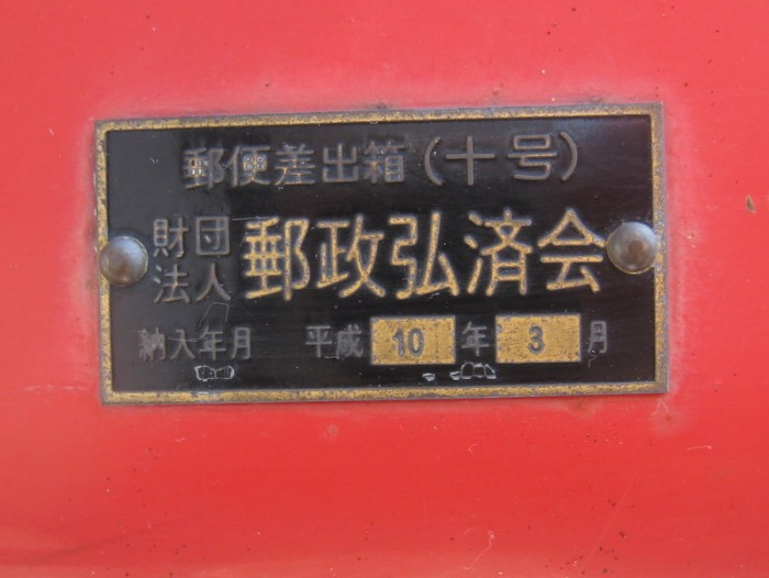 ポスト写真 :  : 大網みずほ台郵便局の前 : 千葉県大網白里市みずほ台一丁目29-19