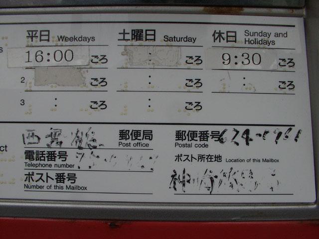 ポスト写真 : 神崎簡易郵便局前3(2009/03/07) : 神崎簡易郵便局の前 : 京都府舞鶴市西神崎