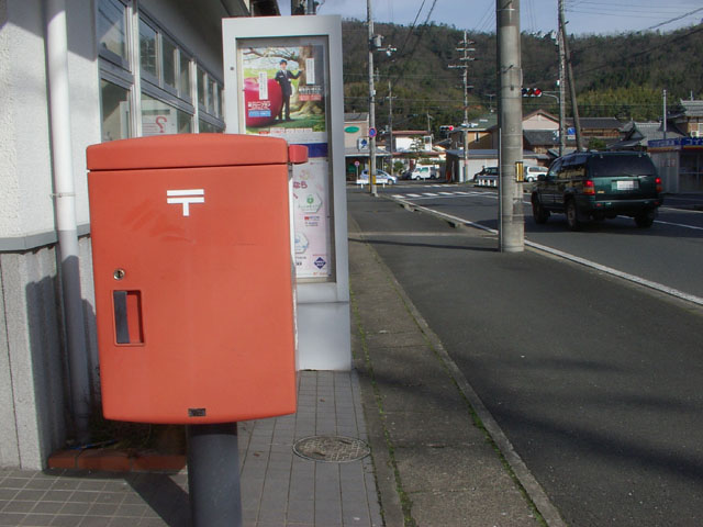 ポスト写真 : 舞鶴中筋郵便局前2(2009/03/07) : 舞鶴中筋郵便局の前 : 京都府舞鶴市伊佐津