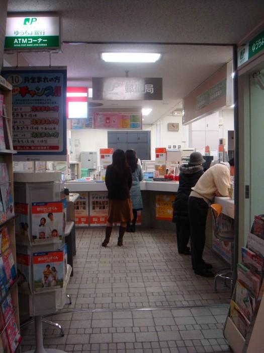 郵便局写真 : 北海道庁内郵便局内の様子 : 北海道庁内郵便局 : 北海道札幌市中央区北三条西六丁目