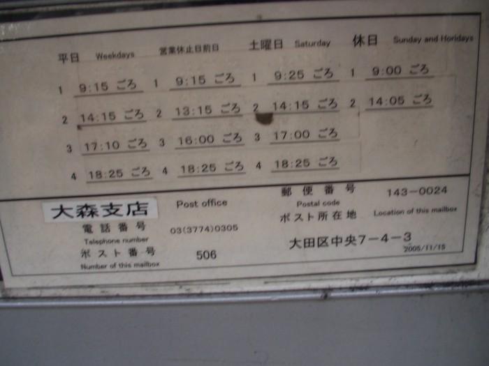 ポスト写真 : 06(時) : 大田中央七郵便局の前 : 東京都大田区中央七丁目4-3
