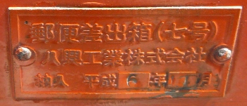 ポスト写真 : 近鉄森の宮ビル前 銘板 : NLC森の宮ビル前 : 大阪府大阪市城東区森之宮一丁目6-111