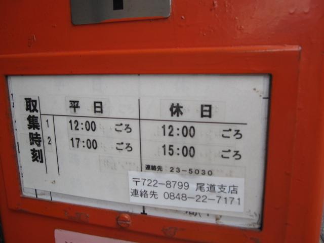 撤去ポスト写真 :  : 永金タバコ店 : 広島県尾道市三軒家町15-26