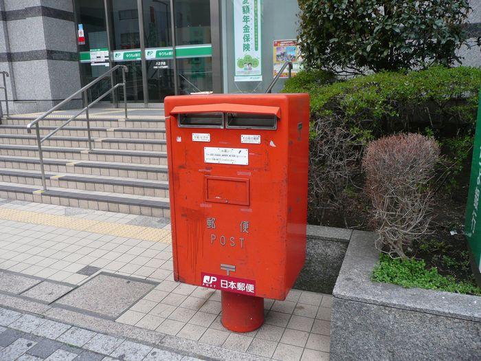 ポスト写真 :  : 八王子駅前郵便局の前 : 東京都八王子市旭町9-1