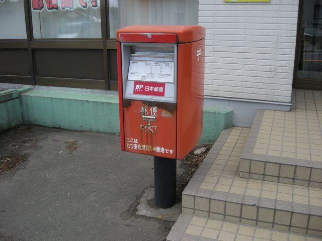 ポスト写真 :  : むつ関根郵便局の前 : 青森県むつ市関根北関根54