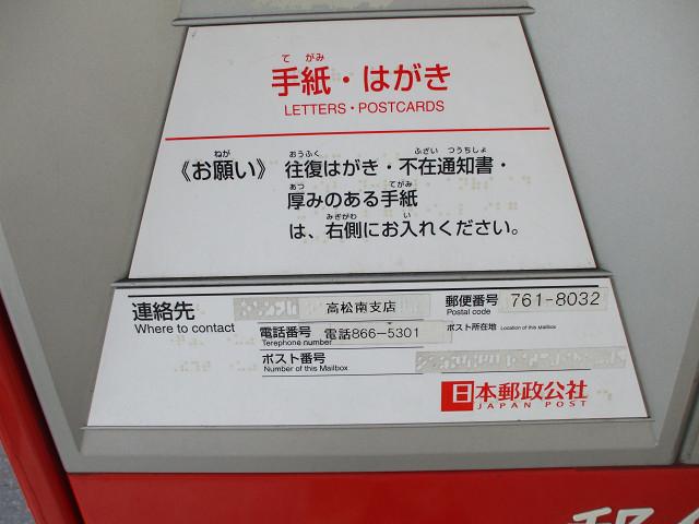 ポスト写真 : 高松鶴市郵便局の前 : 高松鶴市郵便局の前 : 香川県高松市鶴市町981-4
