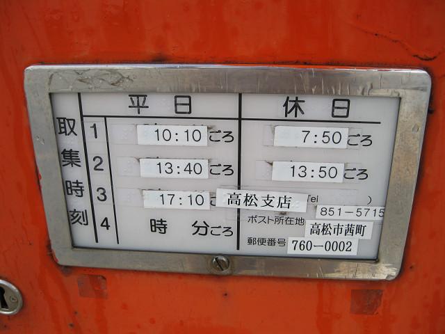 ポスト写真 : 高松茜郵便局の前 : 高松茜郵便局の前 : 香川県高松市茜町