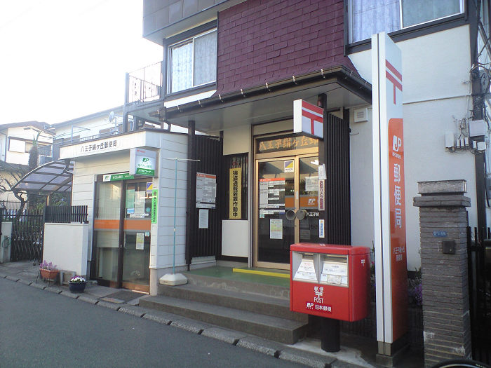 ポスト写真 : 2009-04-10 : 八王子絹ケ丘郵便局の前 : 東京都八王子市絹ケ丘二丁目21-15