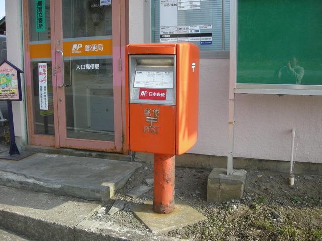 ポスト写真 :  : 入口郵便局の前 : 青森県下北郡東通村野牛稲崎平101