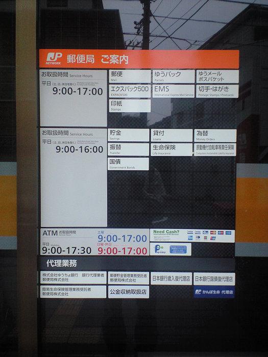 郵便局写真 : 2009-04-20 : 世田谷八幡山郵便局 : 東京都世田谷区八幡山一丁目12-8