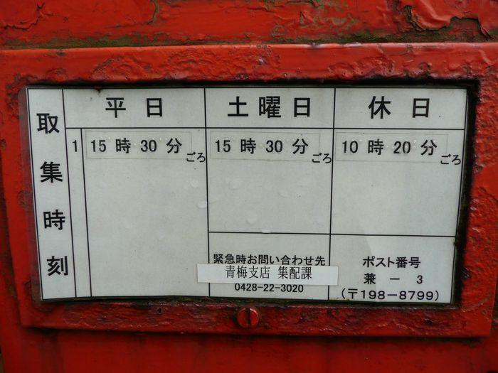 ポスト写真 :  : セブンイレブン青梅柚木店前 : 東京都青梅市柚木町一丁目148-2