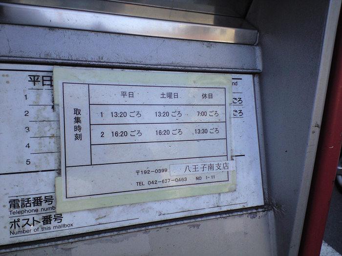 ポスト写真 : 2009-04-10 : セブンイレブン帝京大前店前 : 東京都八王子市大塚484