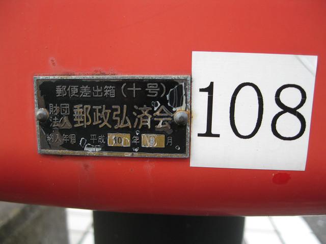 ポスト写真 : 稲生郵便局の前(2009/04/19撮影) : 稲生郵便局の前 : 高知県南国市稲生730-1