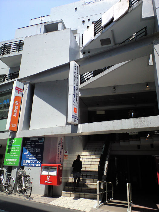 郵便局写真 : 2009-04-30 : 八王子北野郵便局 : 東京都八王子市打越町344-4