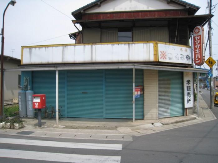 撤去ポスト写真 :  : まるみや商店前 : 千葉県市原市惣社223
