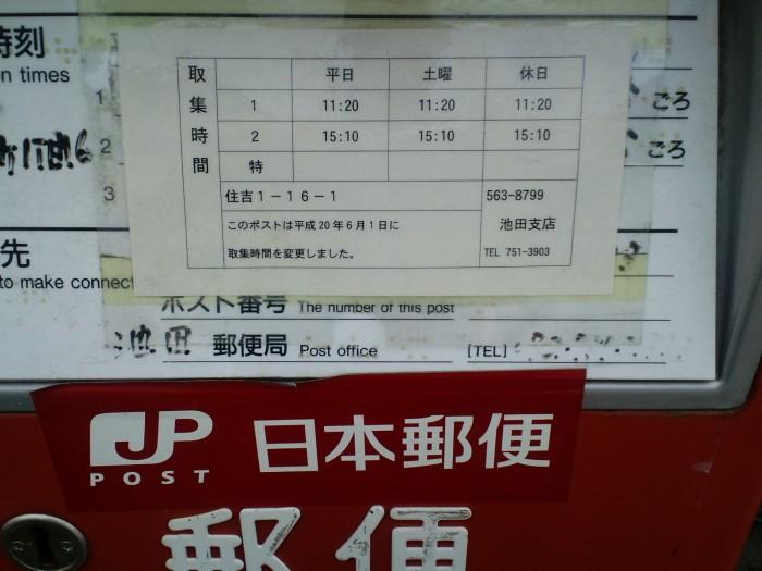 ポスト写真 : ㈱キリヤマ西支店横(2009/5/3現在) : キリヤマ西支店横 : 大阪府池田市住吉一丁目16-1