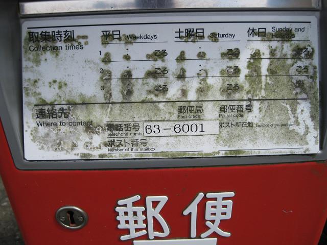 ポスト写真 : 上岡商店向かい : 上岡商店向かい : 高知県宿毛市小筑紫町伊与野500