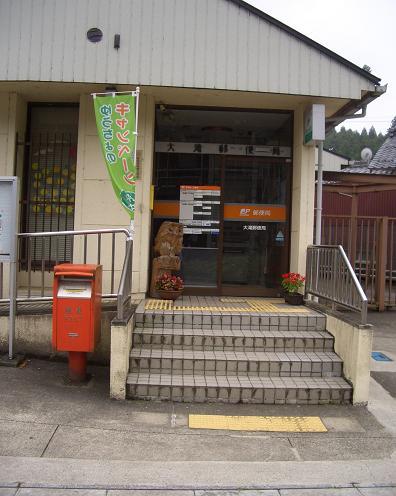 ポスト写真 : 大滝郵便局の前2 : 大滝郵便局の前 : 滋賀県犬上郡多賀町川相264-1