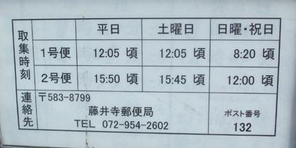 ポスト写真 : 洋菓子のフルール横2 : しぇるばん前 : 大阪府藤井寺市春日丘一丁目