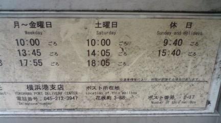 ポスト写真 :  : 中区 本町小学校入口交差点近く : 神奈川県横浜市中区花咲町三丁目88