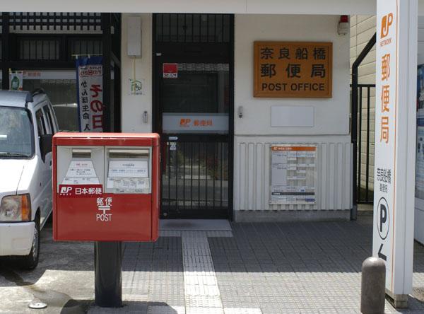 郵便局写真 : 奈良船橋郵便局2 : 奈良船橋郵便局 : 奈良県奈良市芝辻町14-8