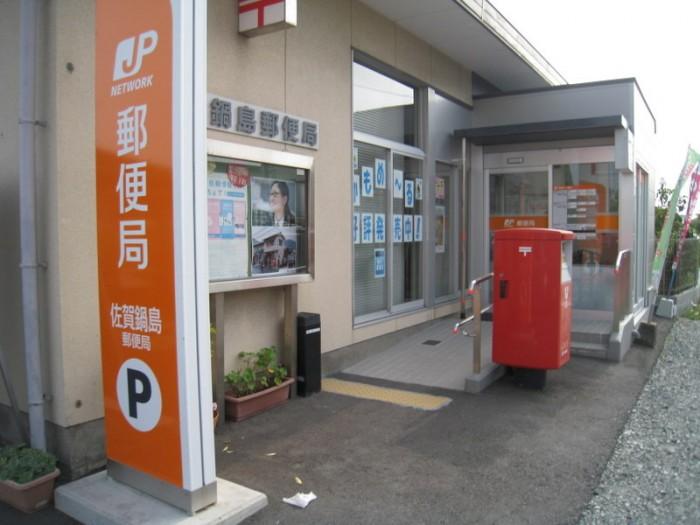 ポスト写真 :  : 佐賀鍋島郵便局の前 : 佐賀県佐賀市鍋島町八戸溝1312