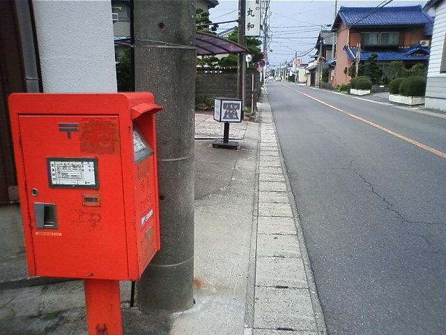 ポスト写真 : 2009年7月20日撮影 : 佐屋郵便局の前 : 愛知県愛西市須依町屋敷222-1