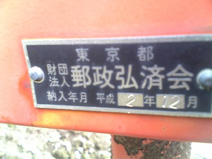 ポスト写真 : 民家前 : 民家前 : 熊本県菊池市旭志新明734