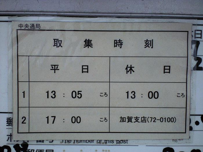 ポスト写真 : 2009-08-14 : 大聖寺中央通郵便局の前 : 石川県加賀市大聖寺耳聞山町99-1