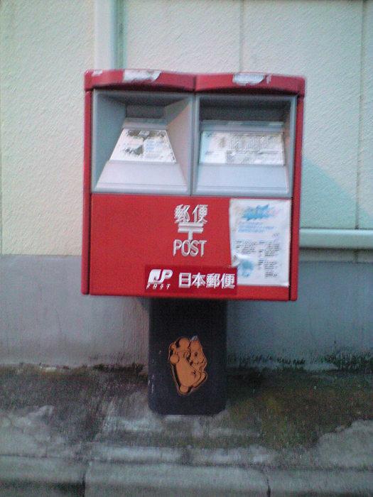 ポスト写真 : 2009-08-29 : 杉並上高井戸郵便局の前 : 東京都杉並区上高井戸一丁目30-52
