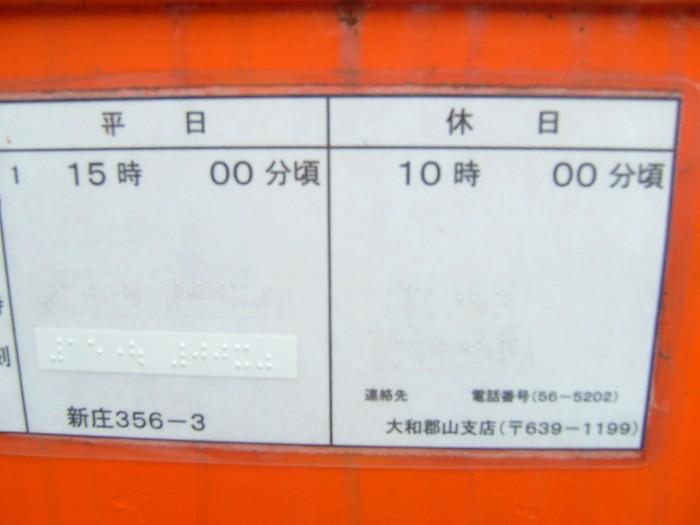 ポスト写真 : 素盞鳴神社4 : 素盞嗚神社 : 奈良県大和郡山市新庄町356