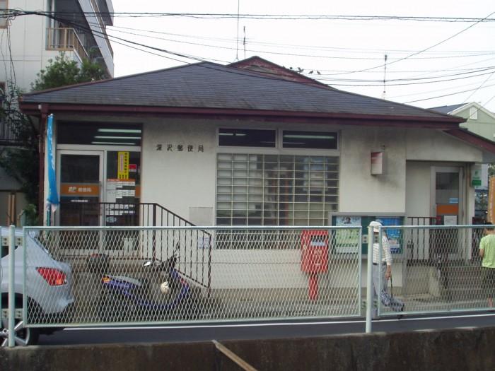 郵便局写真 : 49(局) : 深沢郵便局 : 神奈川県鎌倉市常盤60-3