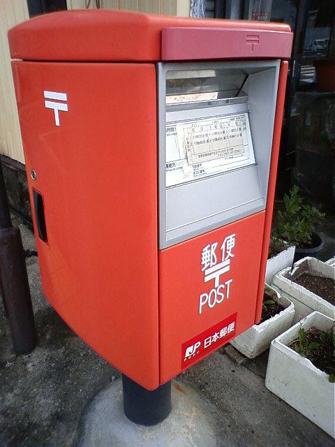 ポスト写真 : 2009年8月9日撮影 : 瀬戸刎田郵便局の前 : 愛知県瀬戸市刎田町18