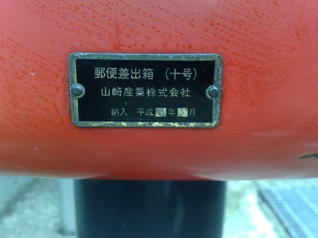 ポスト写真 :  : 十二所郵便局の前 : 秋田県大館市十二所十二所町213