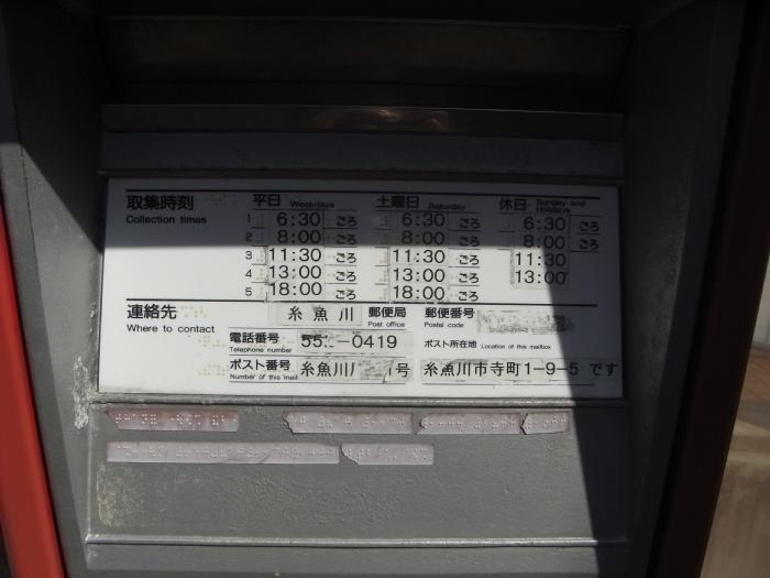 ポスト写真 : 糸魚川郵便局前03(2009/10/01現在) : 糸魚川郵便局の前 : 新潟県糸魚川市寺町一丁目9-5