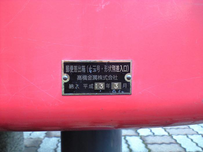 ポスト写真 : 2009-11-02 : 練馬関町郵便局の前 : 東京都練馬区関町北二丁目3-4