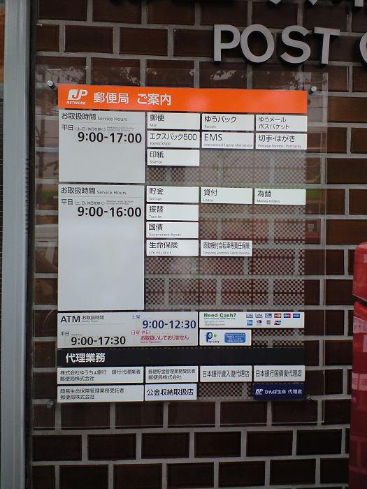 郵便局写真 : 2009-11-02 : 杉並今川四郵便局 : 東京都杉並区今川四丁目20-7