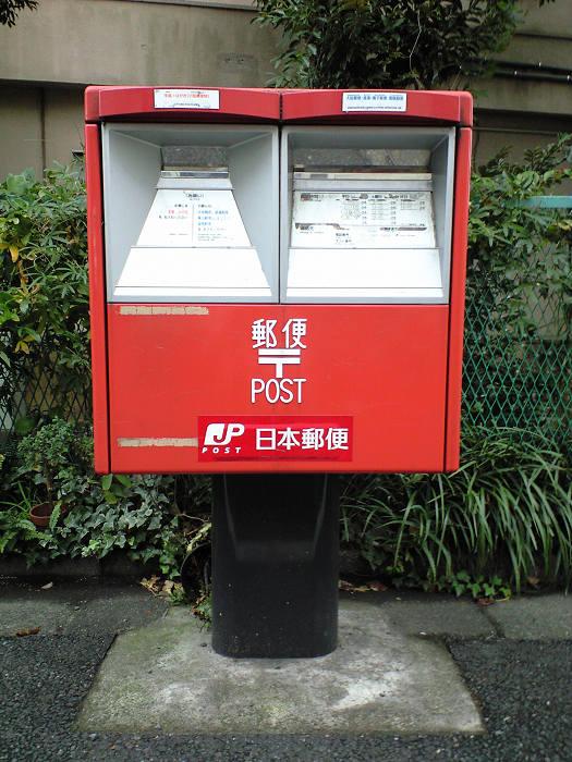 ポスト写真 : 2009-11-02 : カテリナフラワースクールの向かい : 東京都中野区弥生町六丁目1-1