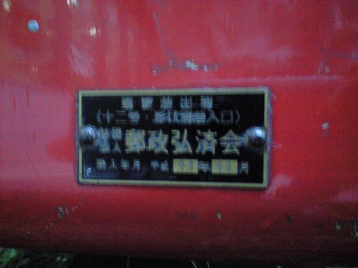 ポスト写真 : 2009-11-02 : 杉並郵便局の前 : 東京都杉並区成田東四丁目38-14