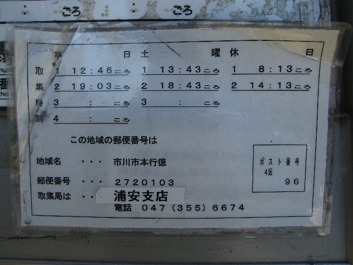 ポスト写真 : 市川本行徳郵便局前(080216) : 自性院(寺院)入口の横 : 千葉県市川市本行徳1-10