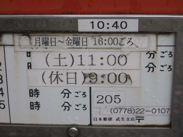 ポスト写真 :  : 湯尾郵便局の前 : 福井県南条郡南越前町湯尾77-2-12