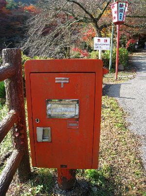 ポスト写真 :  : 大黒屋前 : 岐阜県養老郡養老町養老公園1274