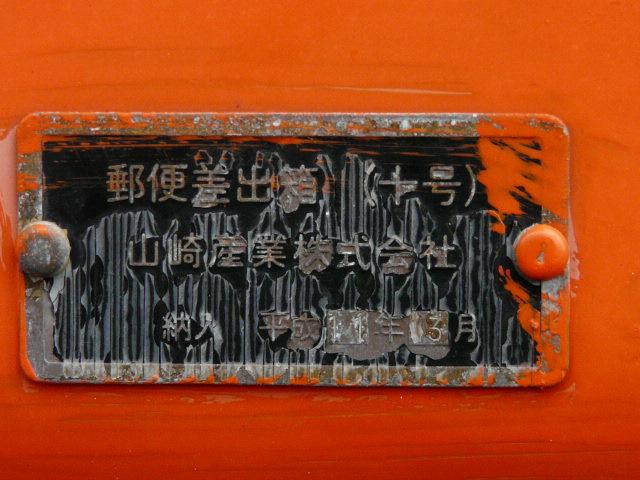 ポスト写真 : 相生郵便局-銘板(香川県東かがわ市)2009/11/28 : 相生郵便局の前 : 香川県東かがわ市馬宿191-2
