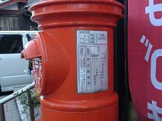 ポスト写真 : 古保利局の前 取集時刻 : 古保利郵便局の前 : 滋賀県長浜市高月町東柳野666-2