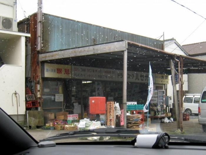ポスト写真 :  : 長谷川酒店 : 千葉県銚子市三軒町11-4