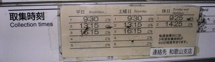 ポスト写真 : 和歌山秋月郵便局の前取集時刻 : 和歌山秋月郵便局の前 : 和歌山県和歌山市秋月434-2