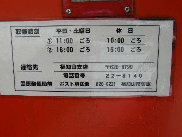 ポスト写真 : 雲原郵便局の前_3 : 雲原郵便局の前 : 京都府福知山市雲原233