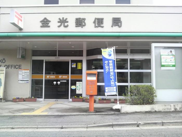 ポスト写真 : 金光郵便局の前 : 金光郵便局の前 : 岡山県浅口市金光町大谷452-3