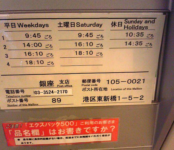 ポスト写真 :  : 汐留シティセンター郵便局の前 : 東京都港区東新橋一丁目5-2