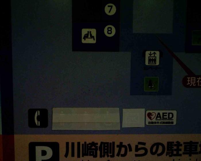 撤去ポスト写真 : 案内版 : 海ほたる4F : 千葉県木更津市中島地先海ほたる